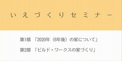いえづくりセミナー06_01