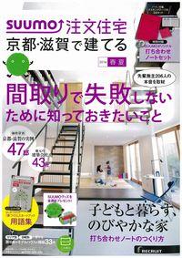 SUUMO注文住宅2014春夏