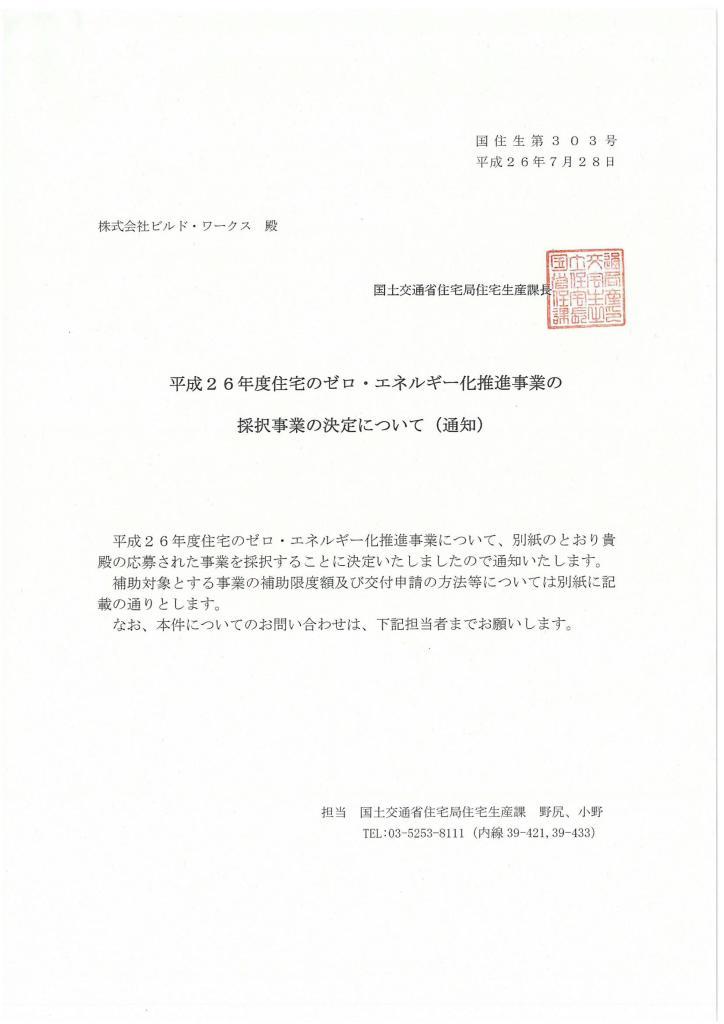20140728_採択通知書_01