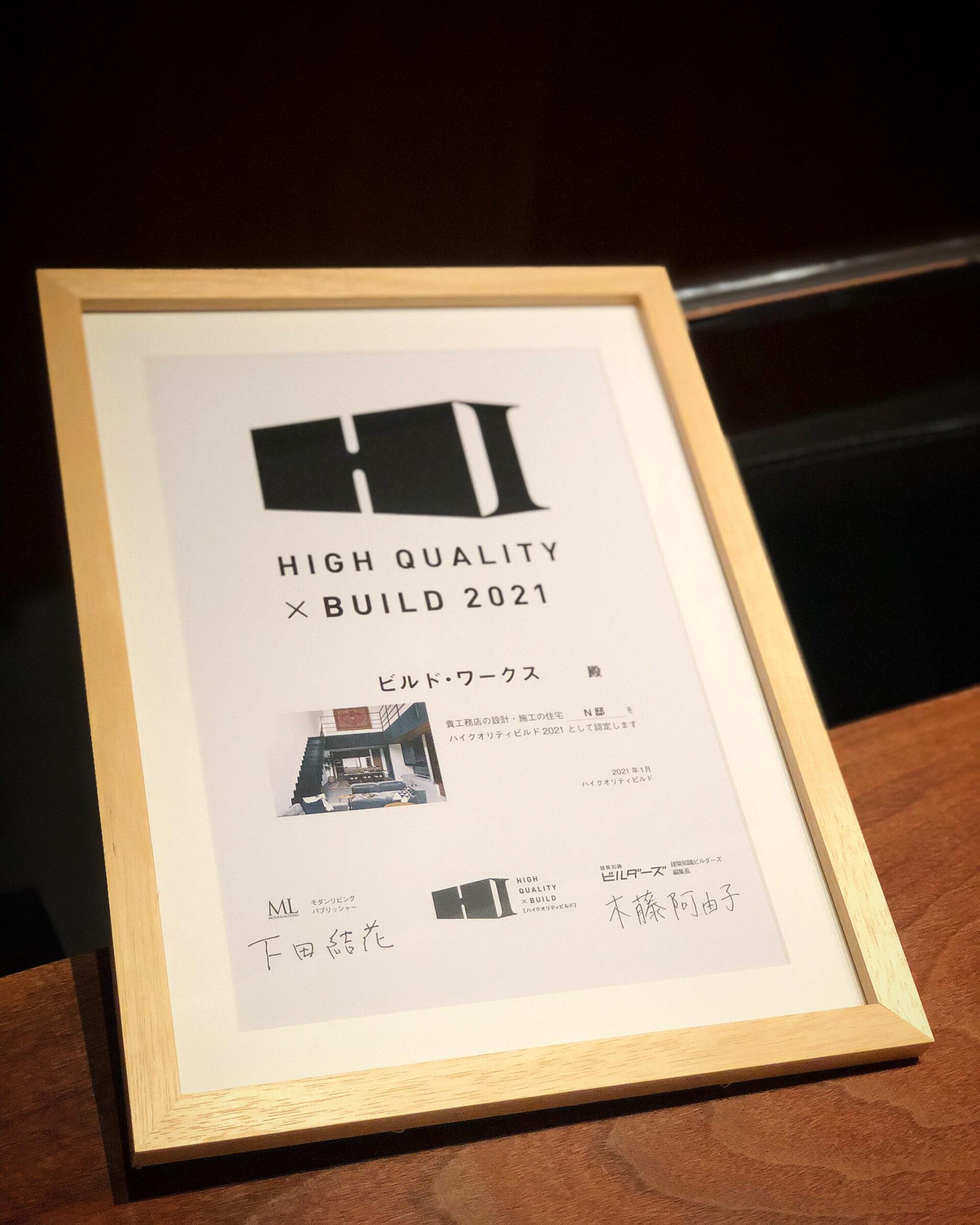 「City Cave」が「ハイクオリティビルド」2021年度認定住宅に選定されました